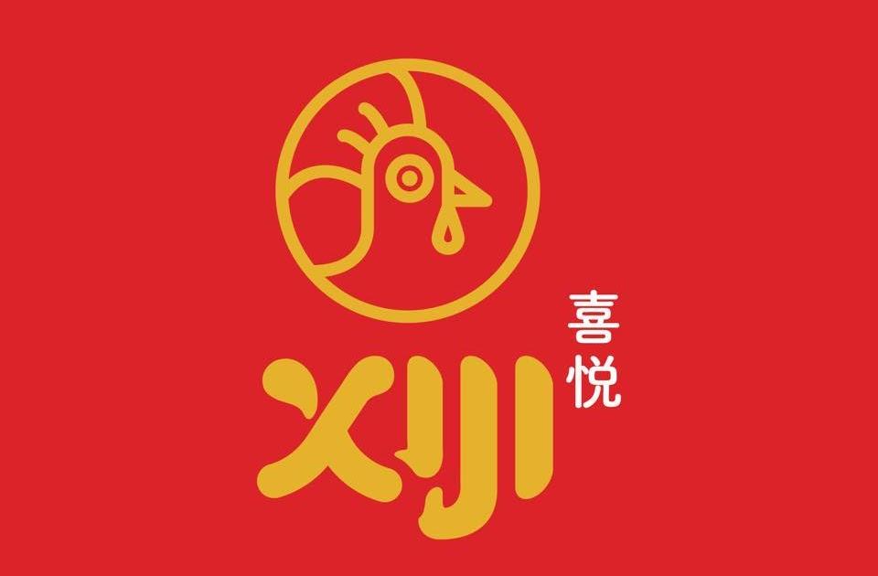 Xiji Street Snack Logo
